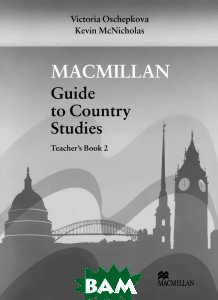 Macmillan Guide to Country Studies: Level 2: Teacher`s Book