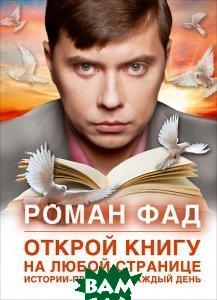 Купить Истории-притчи на каждый день. Открой книгу на любой странице, АСТ, Фад Роман Алексеевич, 978-5-17-086841-4