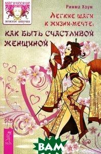 Купить Легкие шаги к счастливой жизни. Как быть счастливой женщиной, ИГ Весь, Римма Хоум, 978-5-9573-2765-3