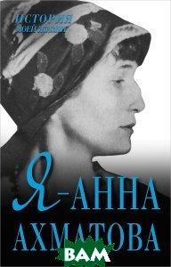Купить Я - Анна Ахматова, АСТ, 978-5-17-082863-0