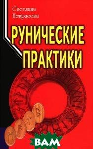 Купить Рунические практики, Профит Стайл, Светлана Некрасова, 978-5-98857-298-5