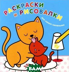 Купить Раскраски и рисовалки для самых маленьких. Котята, Неизвестный, 978-5-699-66618-8