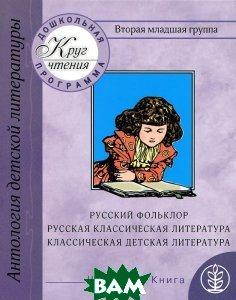 Круг чтения. Дошкольная программа. Вторая младшая группа