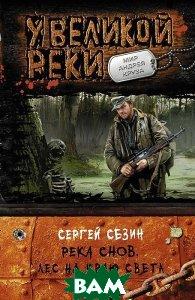 Река Снов. Лес на краю света: роман. (У великой реки). Сезин С. Ю.