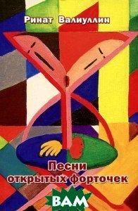 Купить Песни открытых форточек. Сборник стихов, Антология, Валиуллин Ринат Рифович, 978-5-94962-262-9