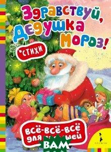 Купить Здравствуй, дедушка Мороз!, РОСМЭН, М. Дружинина, 978-5-353-06828-0