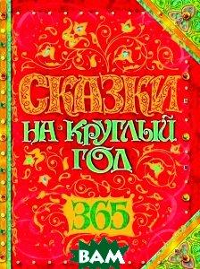 Купить Сказки на круглый год, РОСМЭН, 978-5-353-07014-6