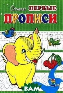 Купить СПП Слонёнок, Неизвестный, 9785000401439