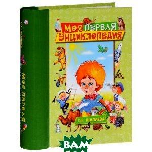 Купить Моя первая энциклопедия, Слово, Г. П. Шалаева, 978-5-271-38751-7