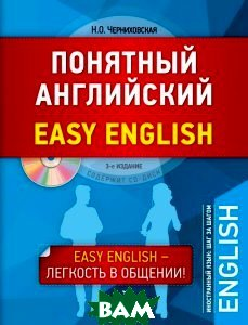 Купить Понятный английский (+ CD-ROM), ЭКСМО, Черниховская Наталья Олеговна, 978-5-699-73437-5