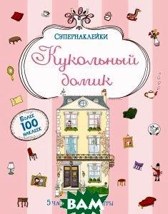 Купить Кукольный домик Супернаклейки, Machaon, 978-5-389-07243-5