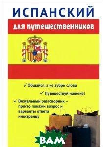 Купить Испанский для путешественников. Разговорник для туриста, Омега-Л, Керимова Сабина Усеивна, 978-5-370-03181-6