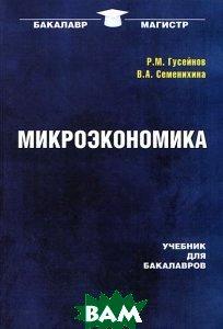 Микроэкономика. Учебник для бакалавров. Гриф УМО вузов России