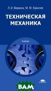 Купить Техническая механика. Учебник, ACADEMIA, Л. И. Вереина, М. М. Краснов, 978-5-4468-1166-3