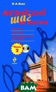 Купить Английский шаг за шагом. Часть 2 (+ CD-ROM), ЭКСМО, Бонк Наталья Александровна, 978-5-699-73122-0