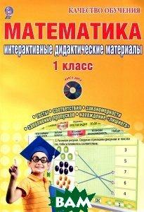 Математика. 1 класс. Интерактивные контрольно-измерительные материалы. Дидактическое пособие с электронным интерактивным приложением (+ CD-ROM)