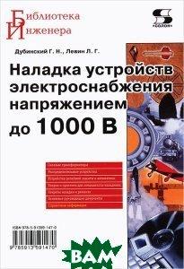 Наладка устройств электроснабжения напряжением до 1000В