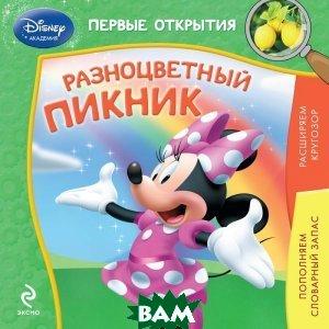 Купить Разноцветный пикник, ЭКСМО, 978-5-699-74209-7