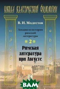 Купить Лекции по истории римской литературы. Часть 2. Римская литература при Августе, URSS, В. И. Модестов, 978-5-9710-1142-2