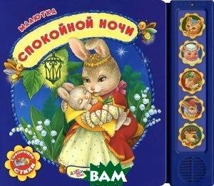 Купить Спокойной ночи. Книжка-игрушка, Неизвестный, Л. Колодиев, В. Зубкова, И. Новикова, 978-5-402-01738-2