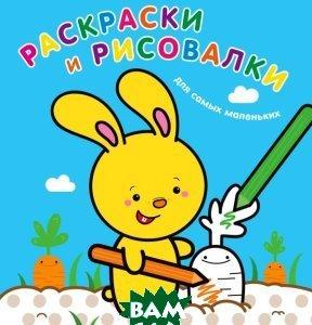 Купить Раскраски и рисовалки для самых маленьких. Зайчонок, ЭКСМО, 978-5-699-66617-1