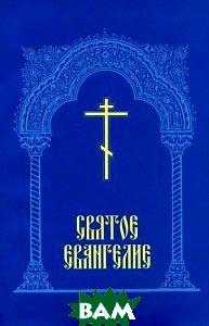 Купить Святое Евангелие, Христианская жизнь, 978-5-93313-172-4