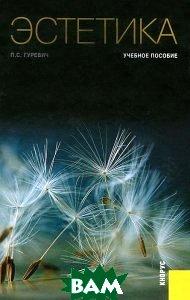 Купить Эстетика. Учебное пособие, КноРус, П. С. Гуревич, 978-5-406-04083-6