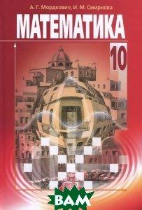 Купить Математика. 10 класс. Базовый уровень. Учебник, Мнемозина, 978-5-346-03066-9