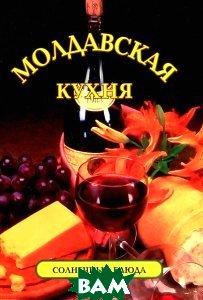 Купить Молдавская кухня: Солнечные блюда, Неизвестный, 5-7345-0235-9