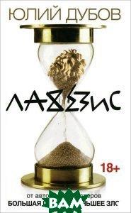 Купить Лахезис (изд. 2014 г. ), Книжный Клуб Книговек, Юлий Дубов, 978-5-4224-0890-0