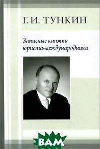 Купить Записные книжки юриста-международника, Коло, Г. И. Тункин, 978-5-4462-0041-2