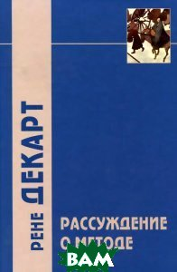 Купить Рассуждение о методе и другие произведения, написанные в период с 1627 г. по 1649 г., АКАДЕМИЧЕСКИЙ ПРОЕКТ, Рене Декарт, 978-5-8291-1648-4