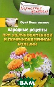 Народные рецепты при желчнокаменной и почечнокаменной болезни