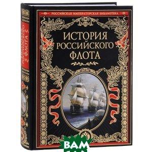 Купить История Российского флота, ЭКСМО, 978-5-699-76413-6