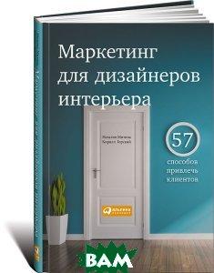 Купить Маркетинг для дизайнеров интерьера. 57 способов привлечь клиентов, Альпина Паблишер, Наталия Митина, Кирилл Горский, 978-5-9614-6883-0