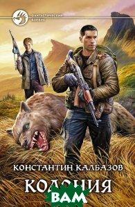 Купить Колония (изд. 2014 г. ), Альфа-книга, Константин Калбазов, 978-5-9922-1855-8