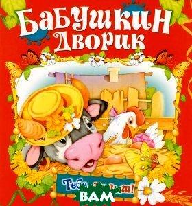Купить Бабушкин дворик, РУСИЧ, 978-5-8138-1128-9