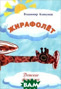 Купить Жирафолет. Детские фантазии, Спутник +, Владимир Кликунов, 978-5-9973-2660-9