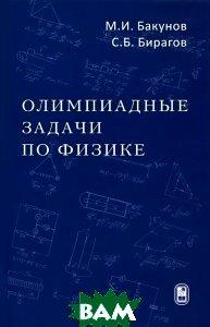Купить Физика. Олимпиадные задачи, Физматлит, М. И. Бакунов, С. Б. Бирагов, 978-5-9221-1473-8