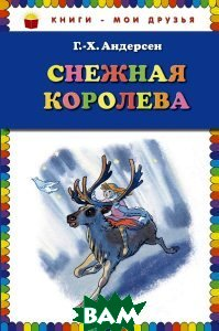 Купить Снежная королева (ил. Н. Гольц), Неизвестный, Андерсен Г.Х., 978-5-699-76485-3