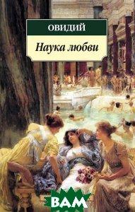 Купить Наука любви, АЗБУКА, Овидий, 978-5-389-08848-1