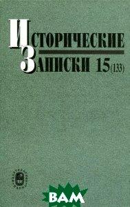 Купить Исторические записки. Выпуск 15(133), Наука, 978-5-02-038050-9