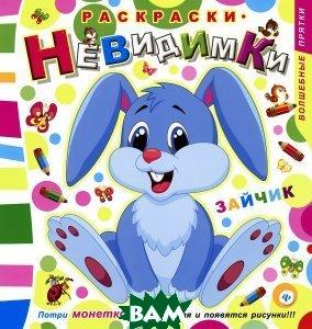 Купить Зайчик. Раскраска, ФЕНИКС, 978-5-222-23570-6