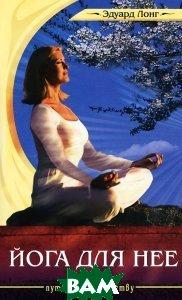 Купить Йога для нее, Амрита-Русь, Эдуард Лонг, 5-94355-516-1