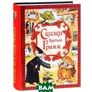 Купить Сказки братьев Гримм, Неизвестный, Якоб и Вильгельм Гримм, 978-5-699-75869-2