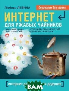 Купить Интернет - это проще, чем чайник!, АСТ, Любовь Левина, 978-5-17-086803-2
