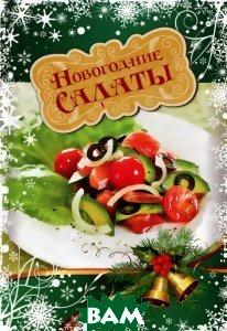 Купить Новогодние салаты, ЭКСМО, 978-5-699-75170-9
