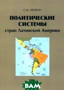 Купить Политические системы стран Латинской Америки. Учебное пособие, МГИМО-Университет, С. М. Хенкин, 978-5-9228-1107-1