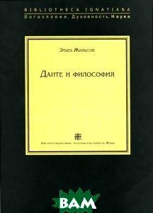 Купить Данте и философия, Институт философии, теологии и истории св. Фомы, Этьен Жильсон, 978-5-94242-053-6