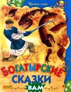 Купить Богатырские сказки, РУСИЧ, 978-5-8138-1130-2